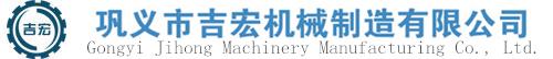 吉宏机械球磨机专业生产厂家